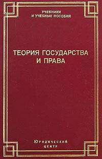 Баранов общая теория права нам