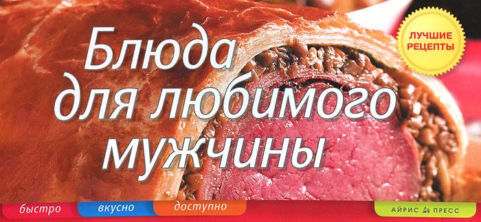 lyubimie-blyuda-muzhchin