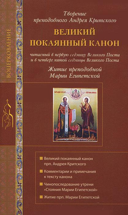 покаянный канонон андрея критского читать эфир