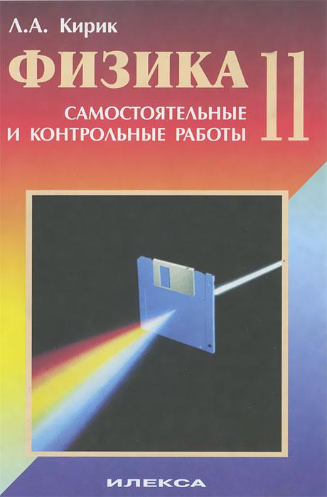 Решение на задачник кирика 10 физика