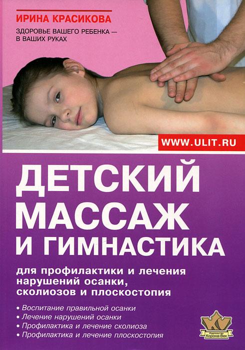 Картинка с надписью детский массаж, приколы видео муж