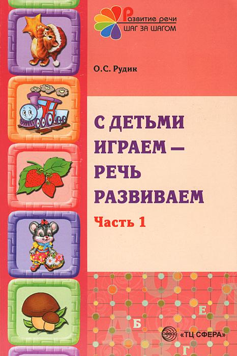 игры для детей3-5-8