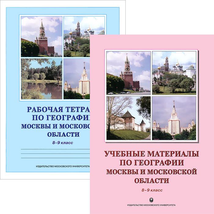 Гдз по рабочей тетради по географии москвы и московской области
