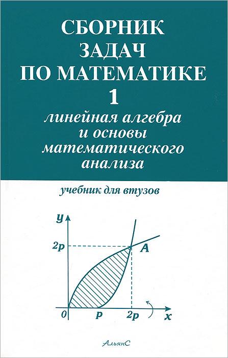 Задачник Практикум По Линейной Алгебре