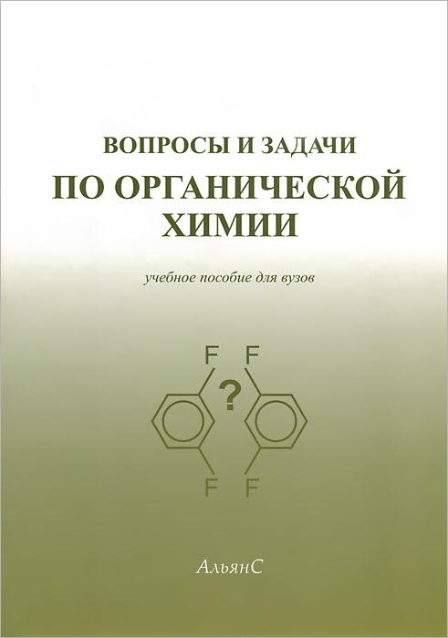 органическая химия по задачник