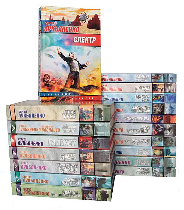 Сергей лукьяненко книги картинки