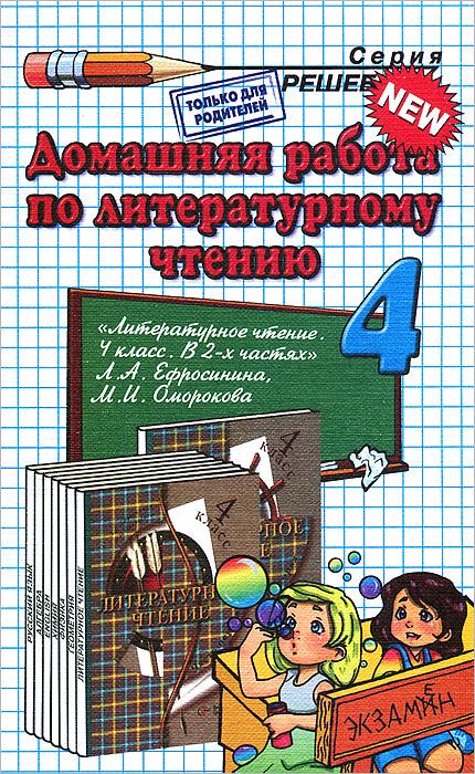 4 гдз класс учебник чтение