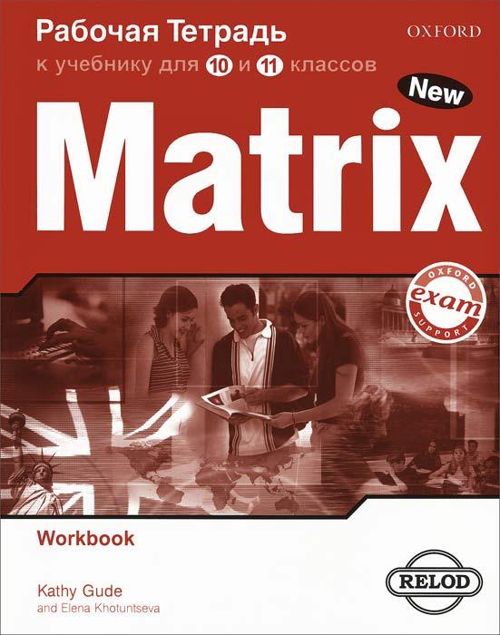new matrix 10-11 класс workbook гдз