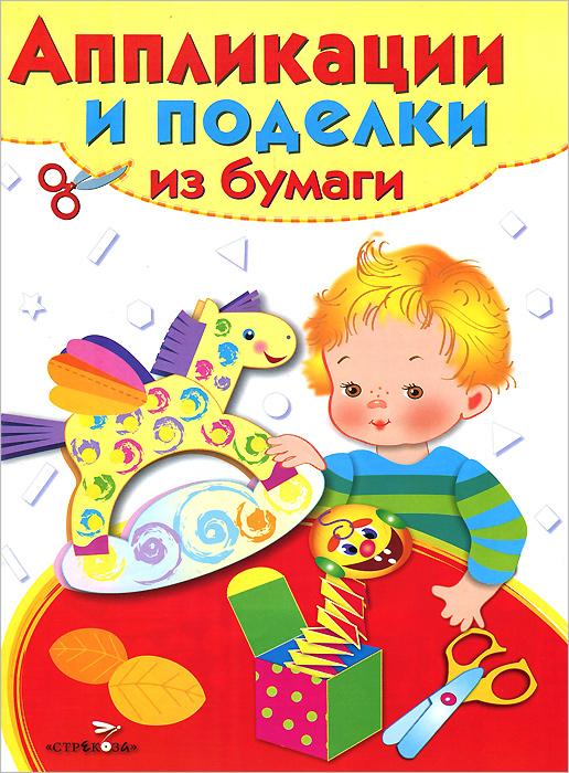 Книга для детей бумага
