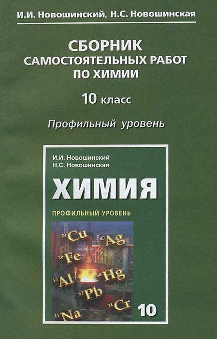 Гдз по химии сборник самостоятельных работ