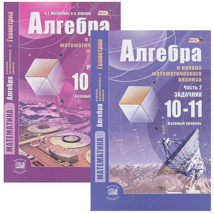 алгебра и начала математического анализа 10-11 класс задачник гдз