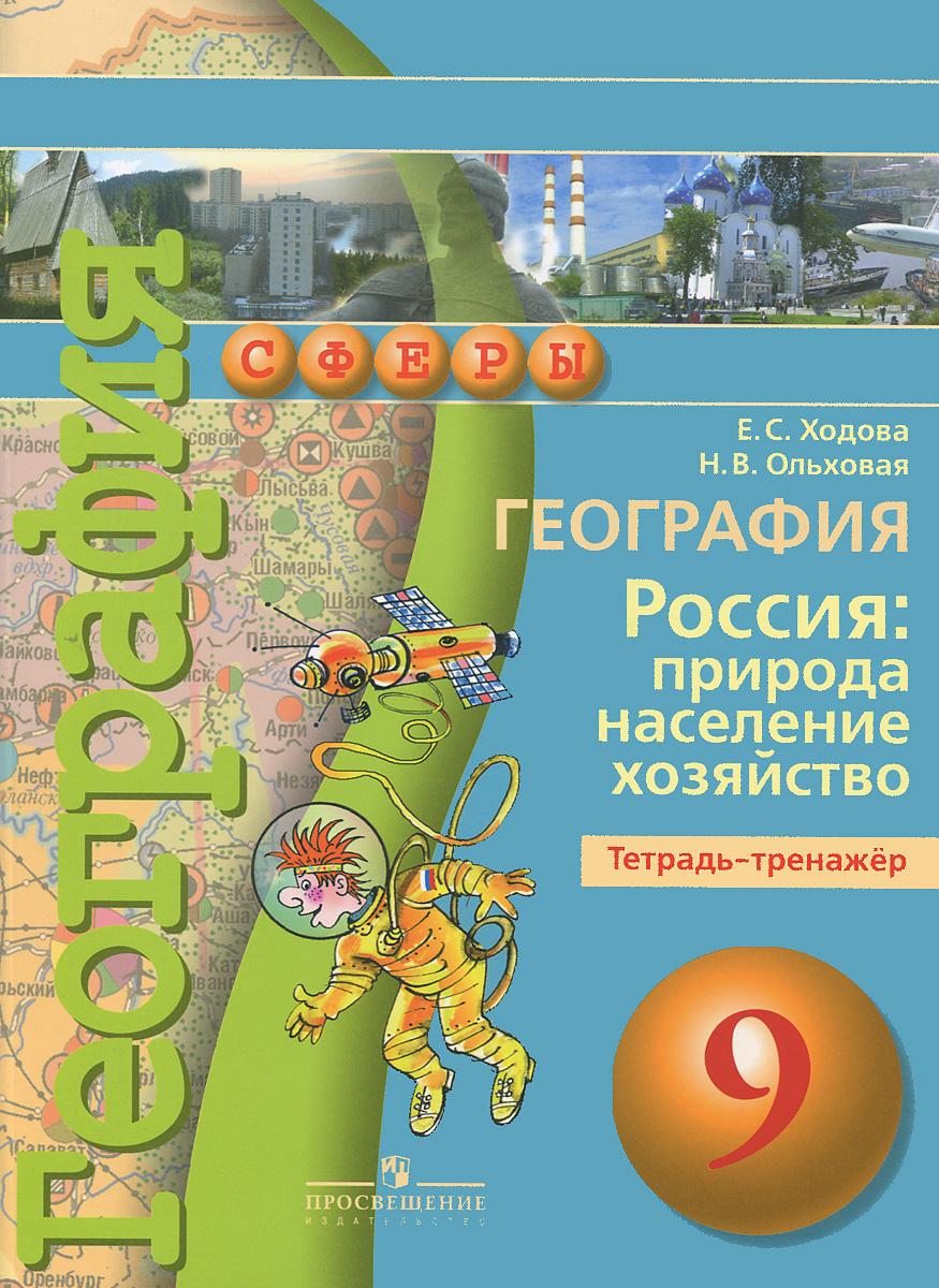 Гдз По Географии 9 Класс Просвещение Учебники