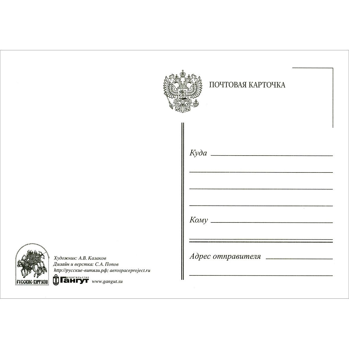 Почтовые открытки обратная сторона, смешные
