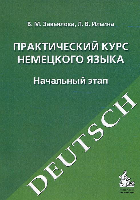 по немецкого завьялова практическому языка онлайн решебник курсу ильина читать