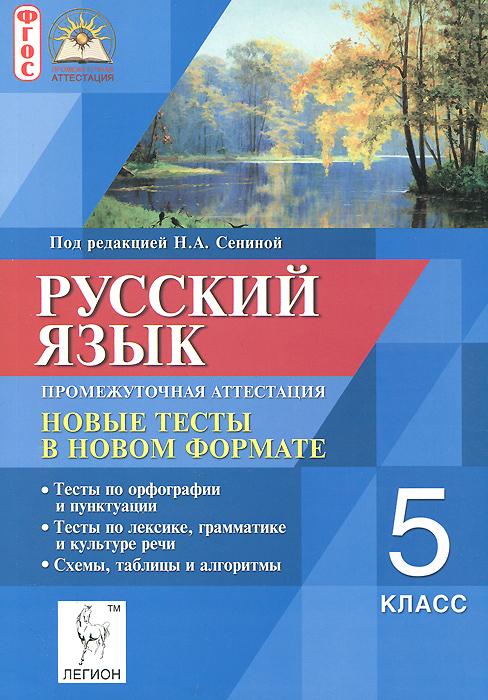Решебник по тестам по русскому языку сенина