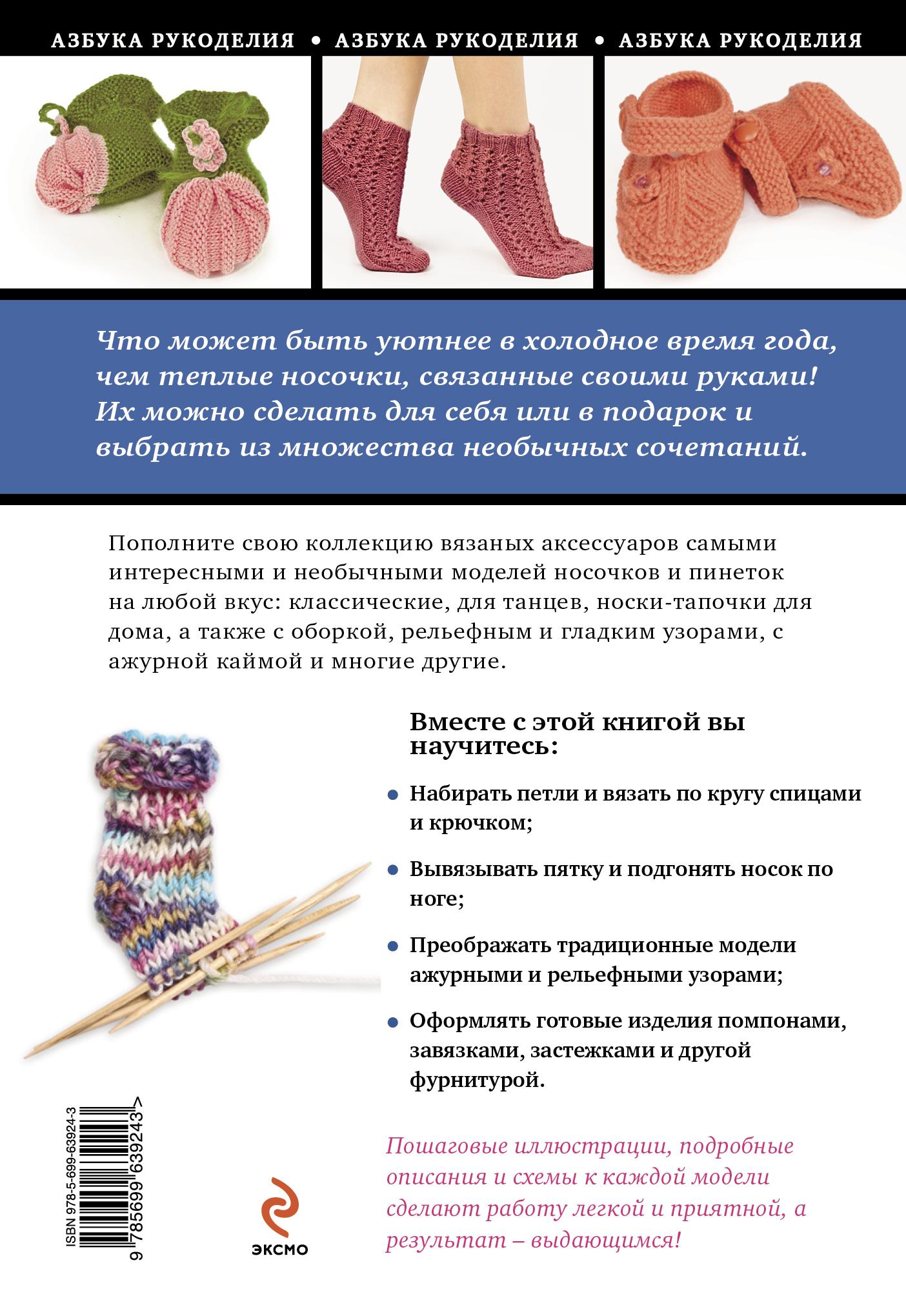 Все о вязании крючком носки