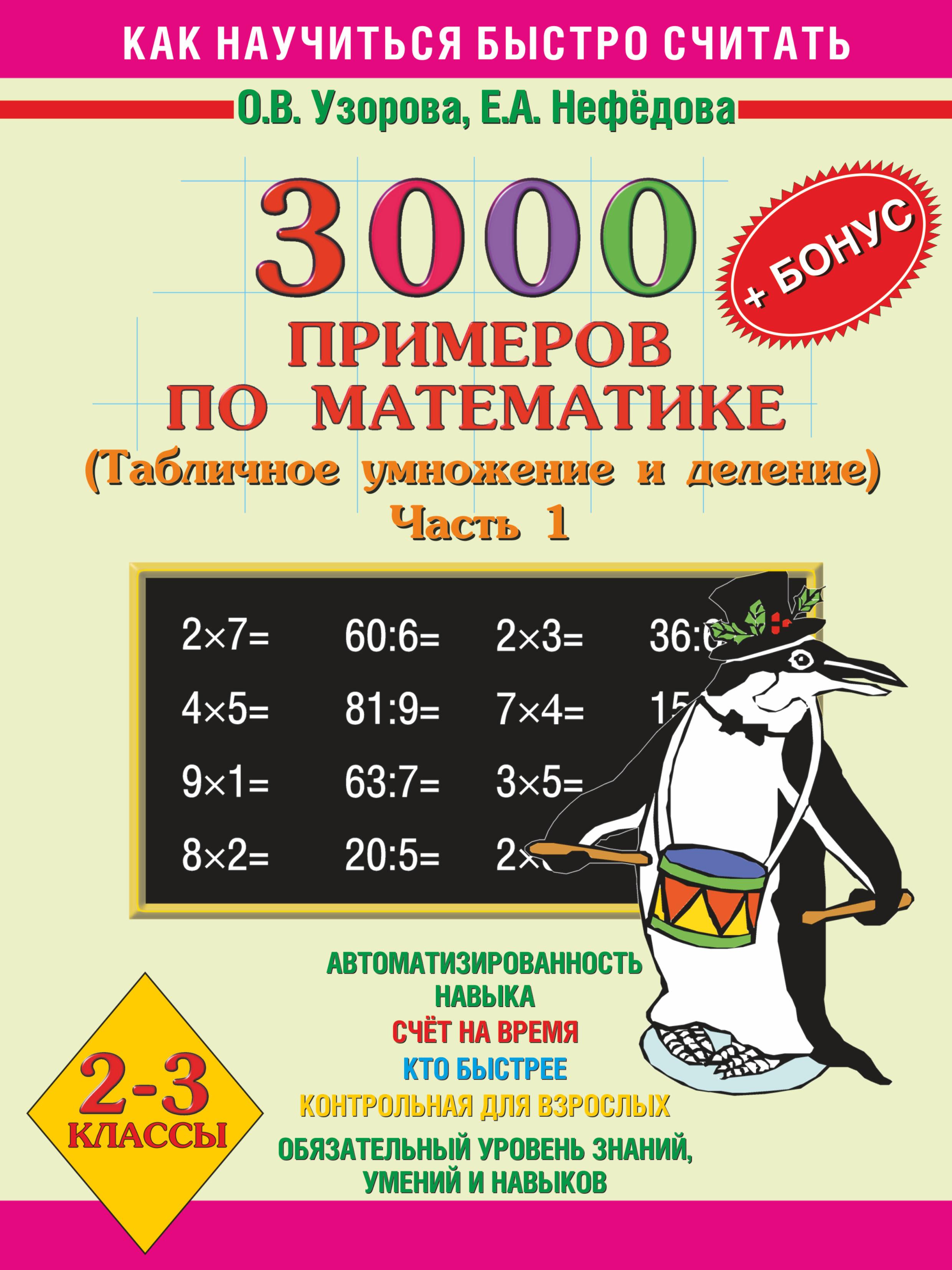 УЗОРОВА НЕФЁДОВА 3000 ПРИМЕРОВ ПО МАТЕМАТИКЕ 2 3 КЛАСС СКАЧАТЬ БЕСПЛАТНО