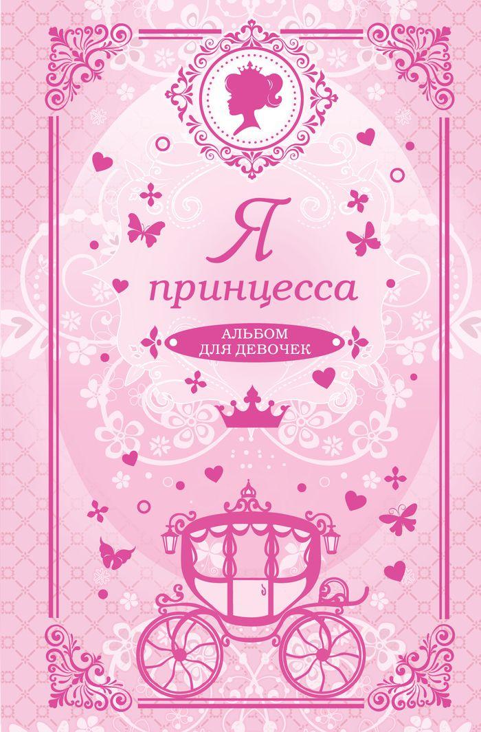 Дневник для девочек мои секреты своими руками