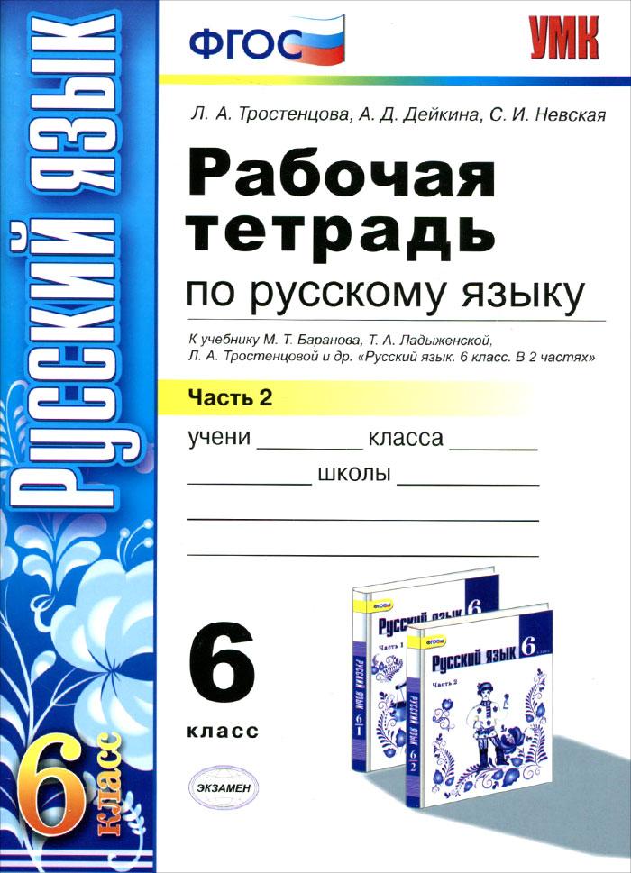 Русскому 1 по рабочая тростенцова гдз гдз 6 языку тетрадь часть класс