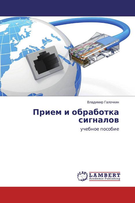 курорте вас книга устройство прием и обработка сигналов бизнес