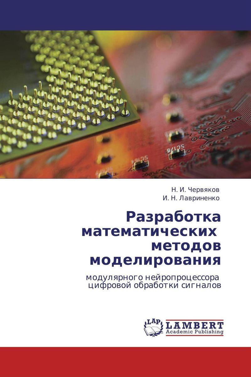 вакансии работы в москве математическое моделирование разработка алгоритмов актуальные