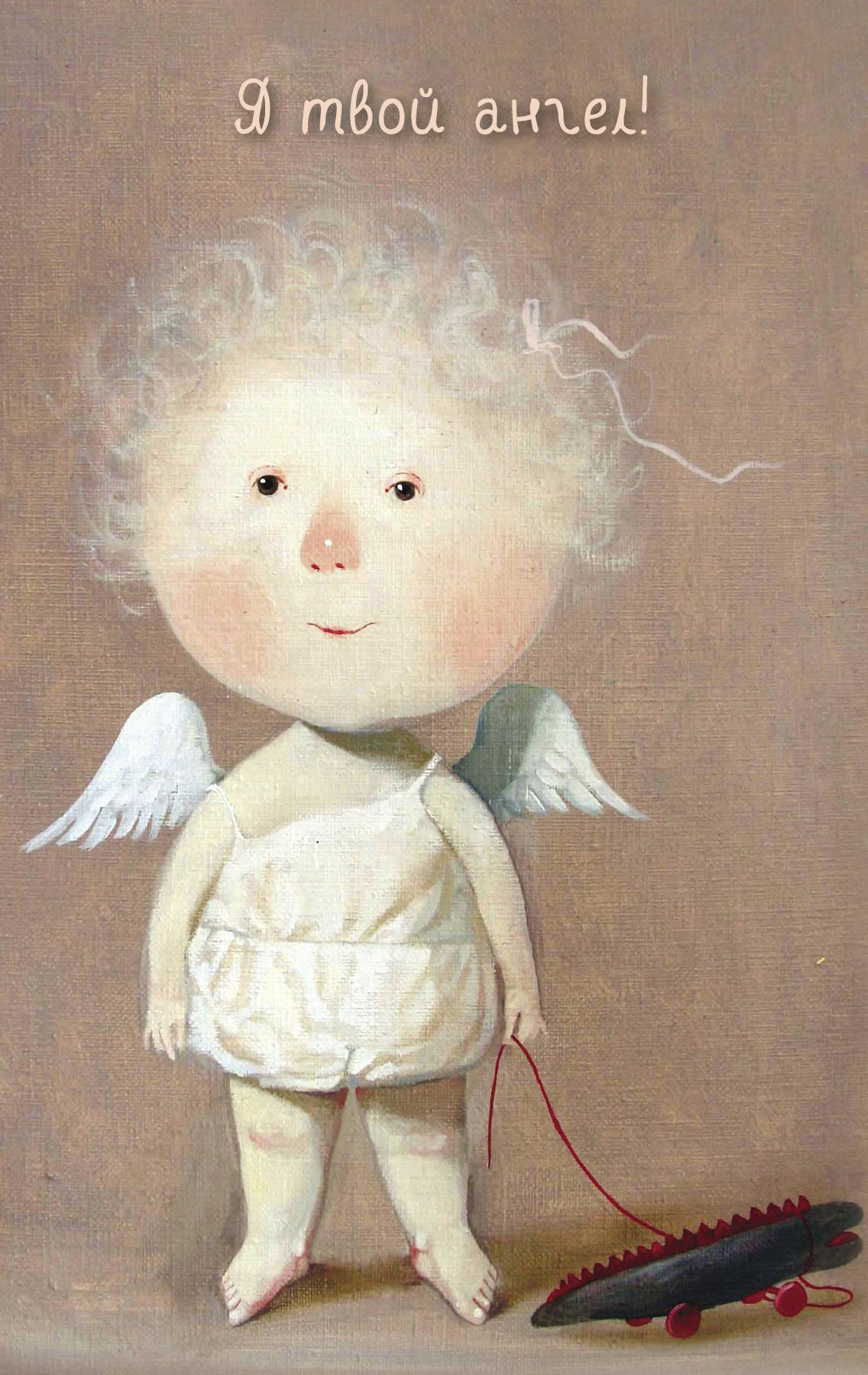 Здоровья, ангел картинки смешные