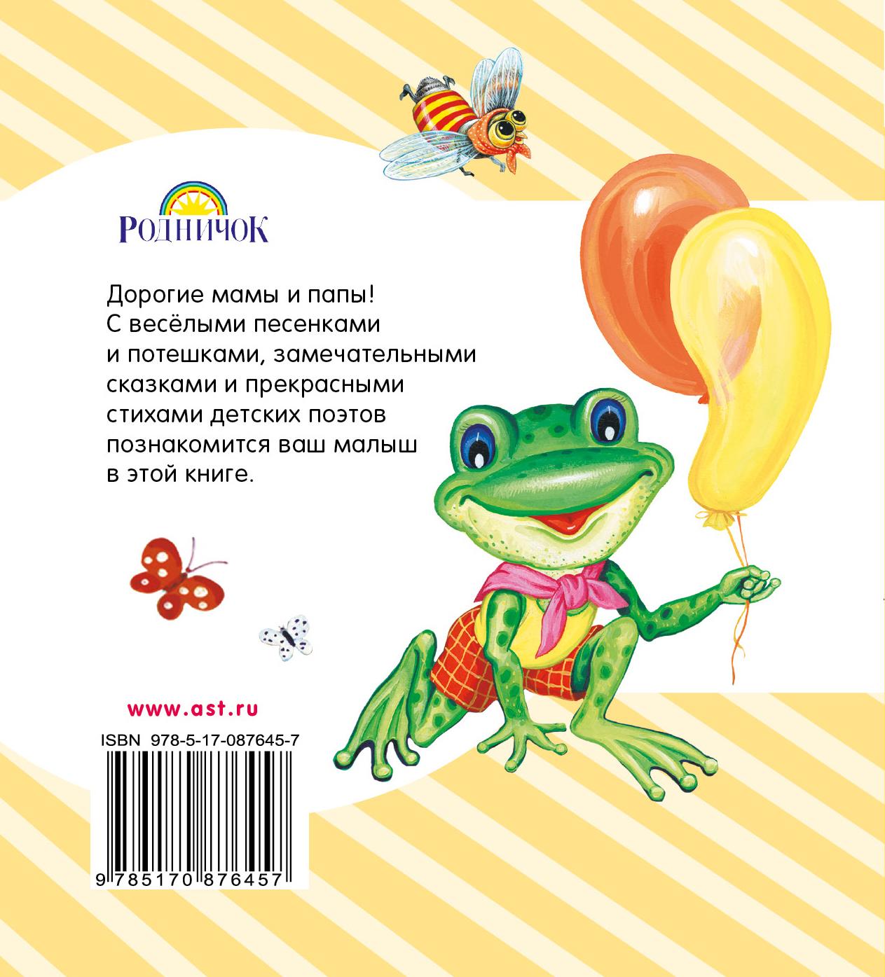 бюджетной детские стихи от 2 3 лет новостройки улице