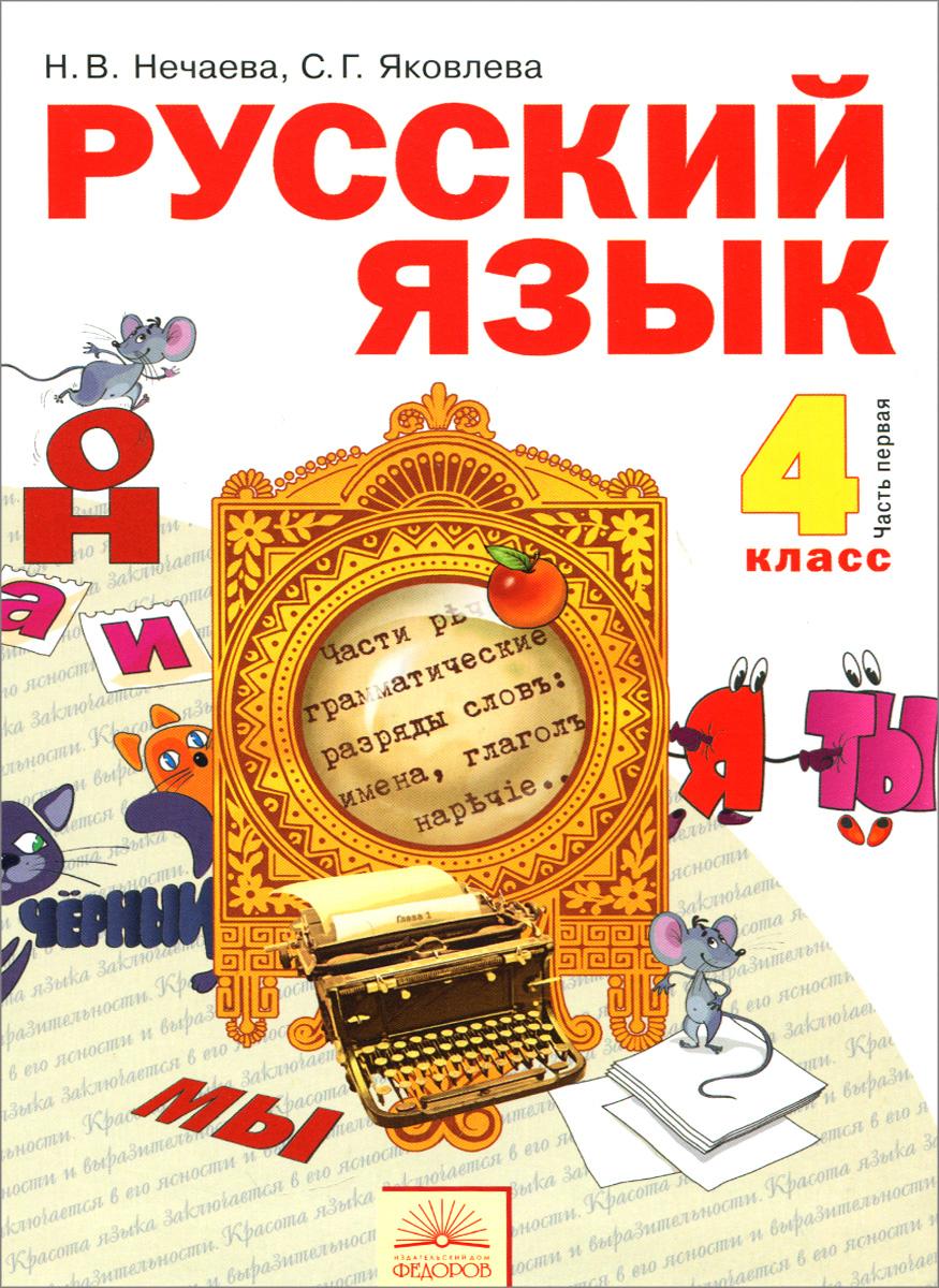 Гдз По Русскому Языку 3 Класс Н В Нечаева С Г Яковлева 2 Часть Учебник