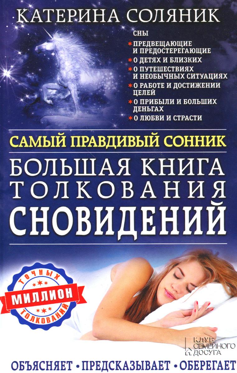 Толкования большого сонника подкреплены многолетним опытом автора в области толкований снов, поэтому большой сонник, несомненно, является одним из самых точных сонников современности, т.к.