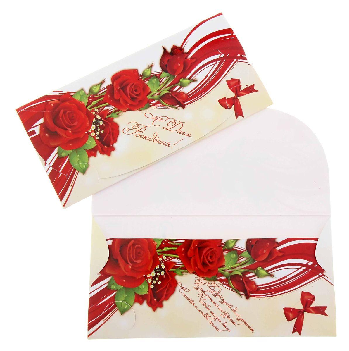 Открытки конверты с днем рождения фотошоп