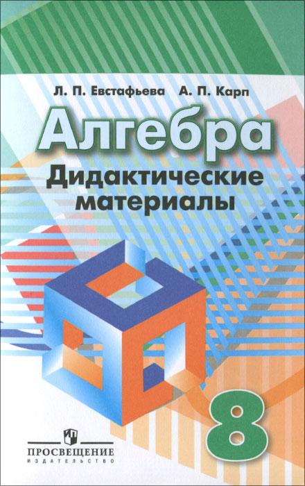 алгебра 8 класс дидактический материал феоктистов