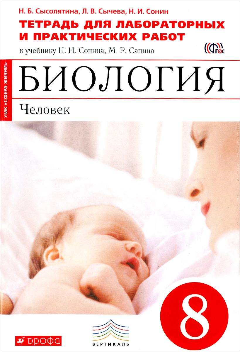 Гдз Биология Рабочая Тетрадь Сонин Агафонова