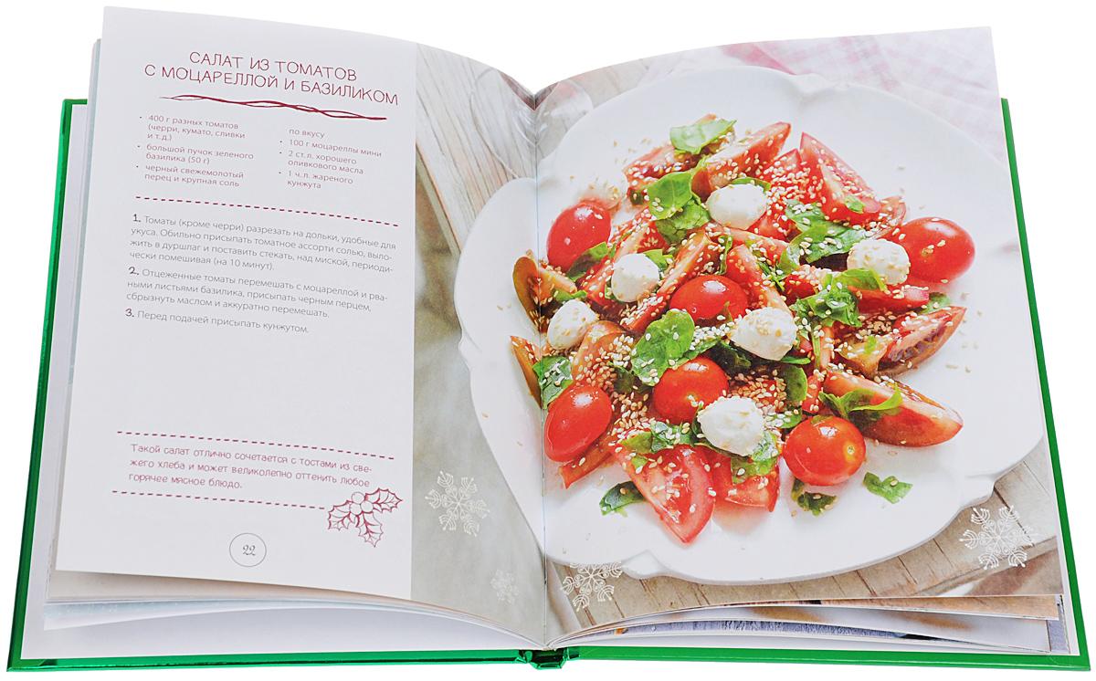 Рецепты закусок и салатов на новый год