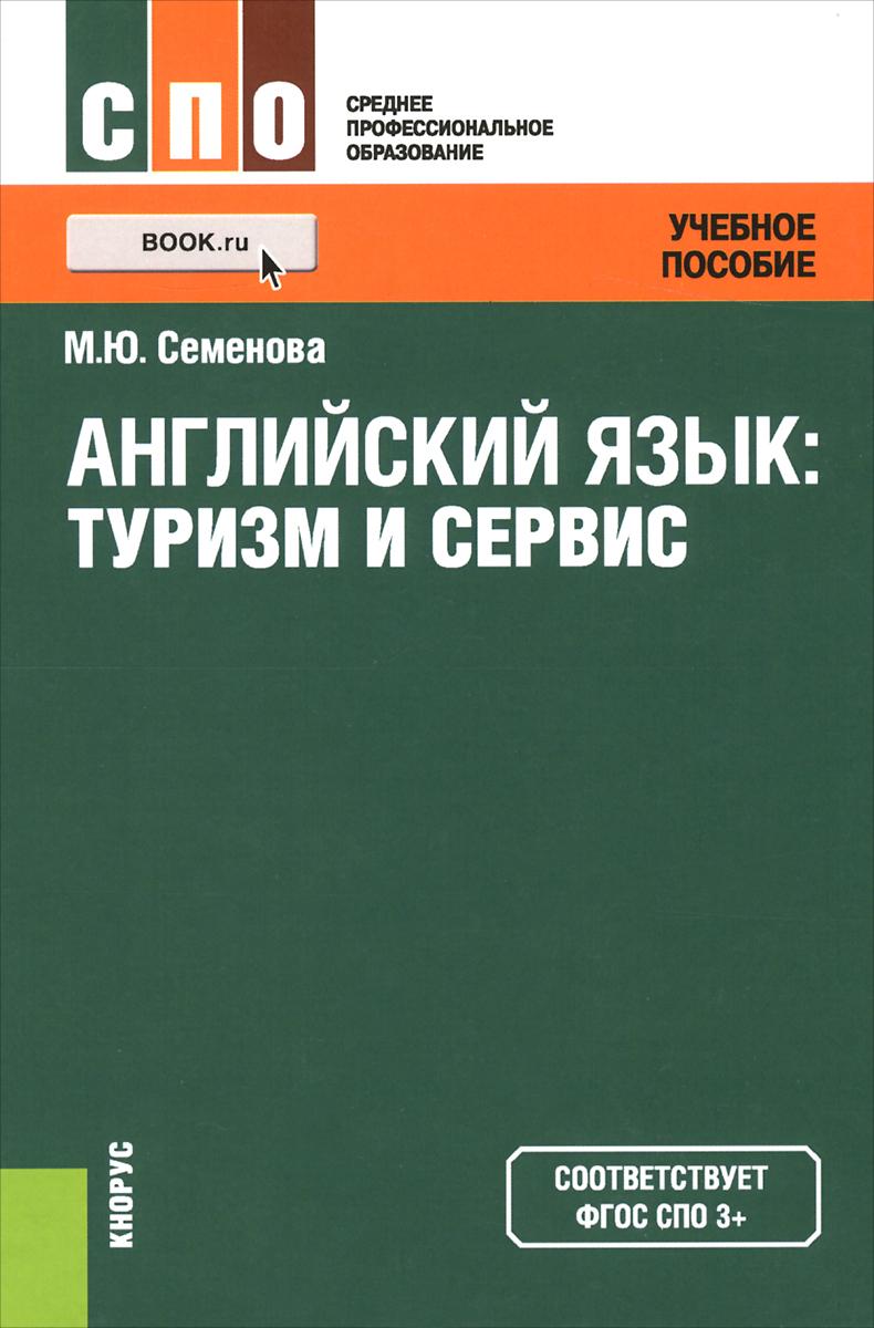 Английский Для Среднего Профессионального Образования Гдз Восковская Карпова