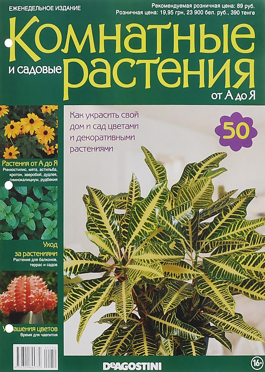 энциклопедия названия растений с картинками
