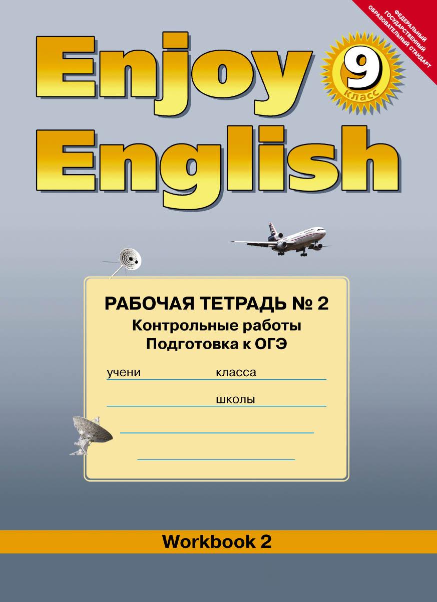 гдз по английскому 9 класс биболетова рабочая тетрадь 2 контрольные работы