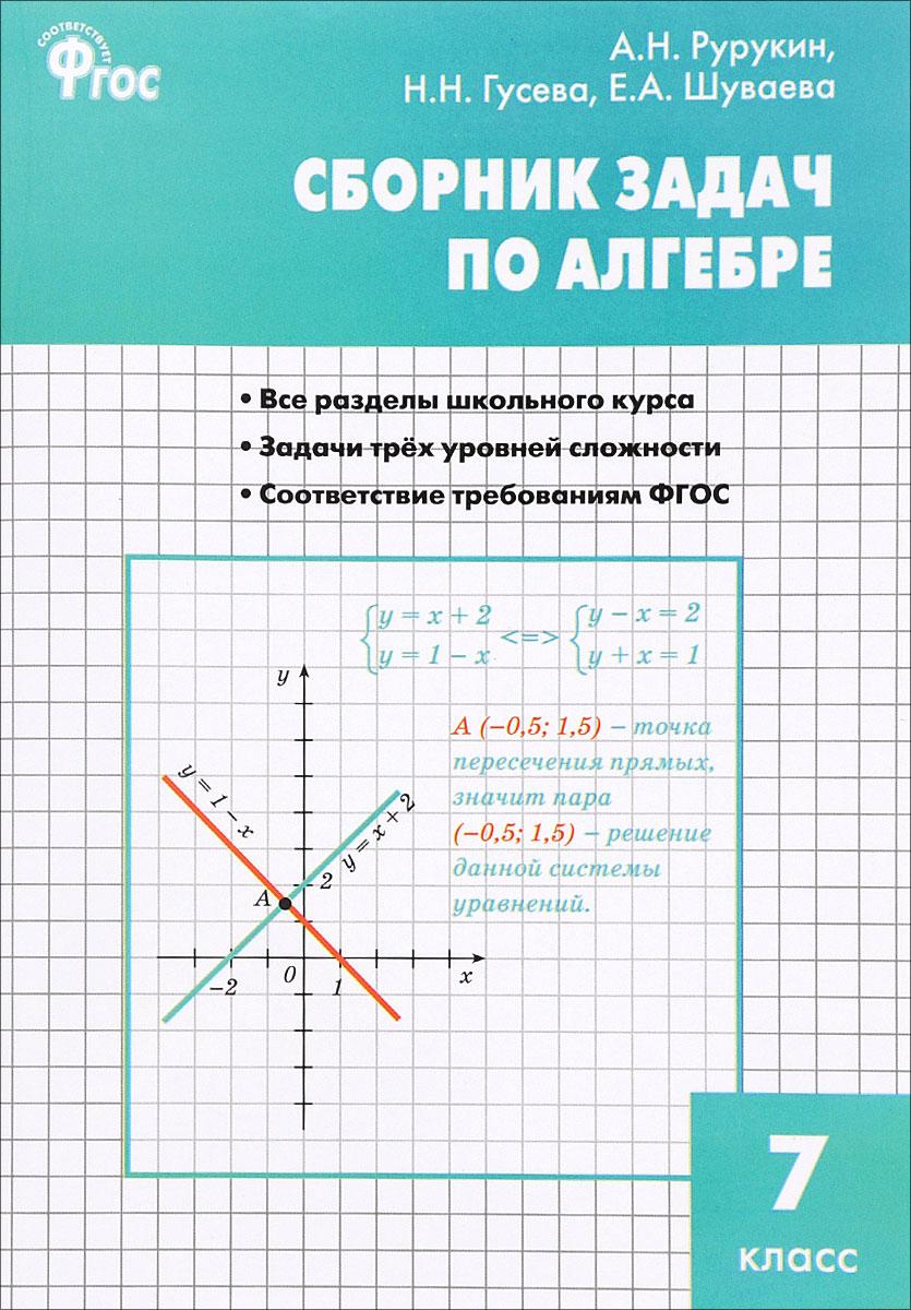 Ответы Огэ по Алгебре