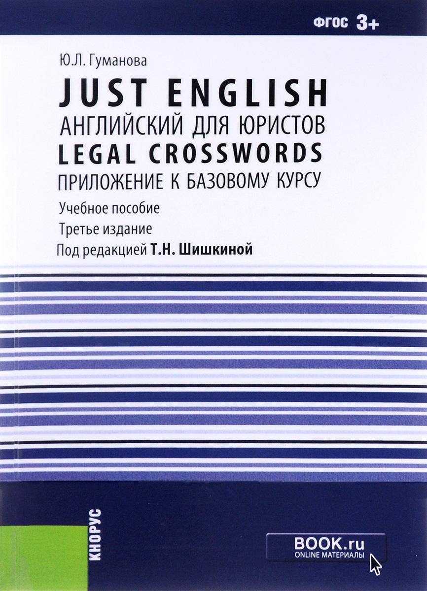 для юристов базовый курс решебник английский