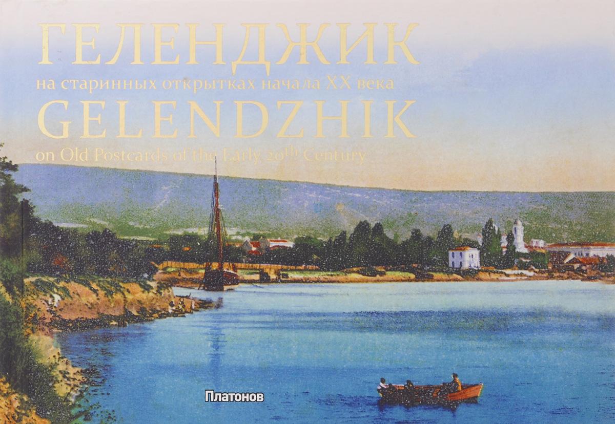 Старые открытки геленджика, поздравления новым годом