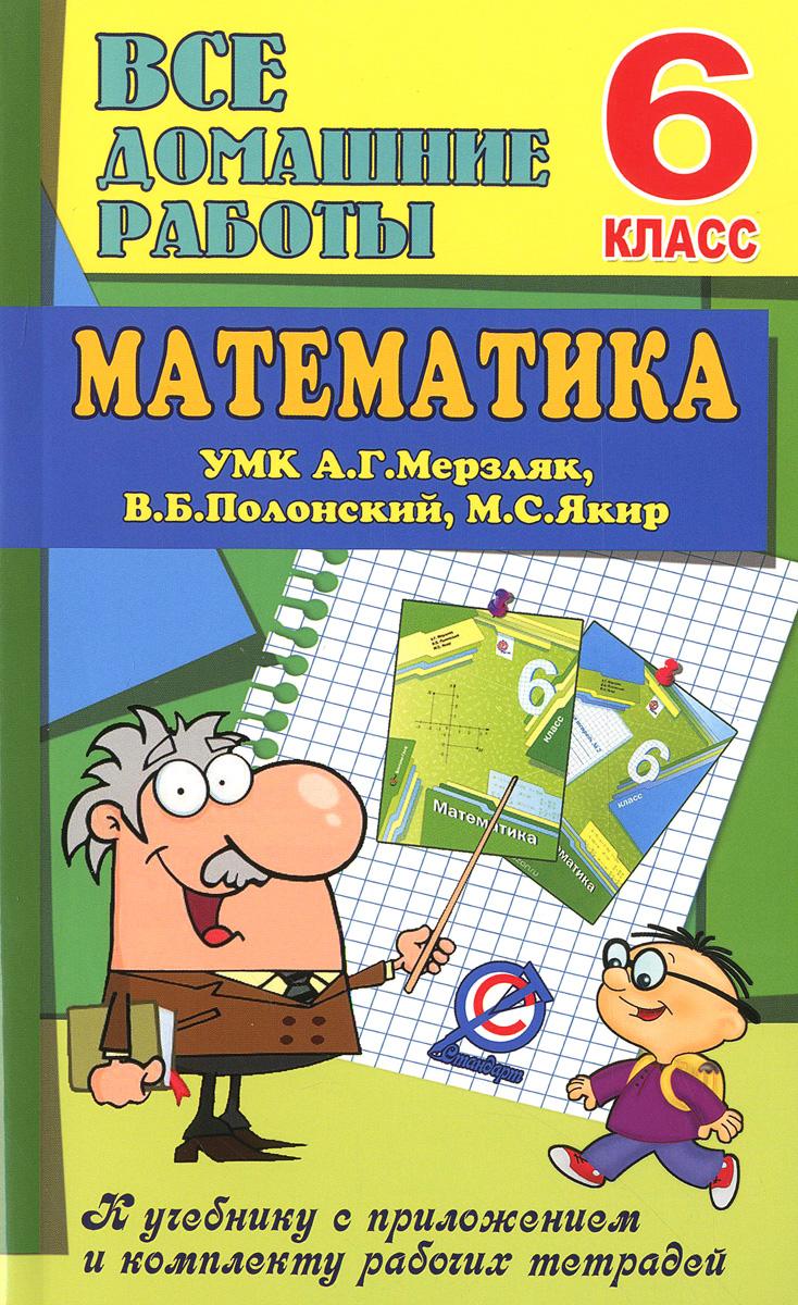 Домашние по математике учебник готовые мерзляк задания