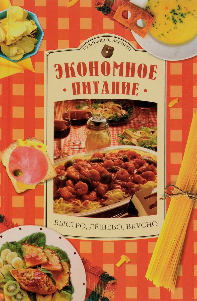 Рецепт быстро и вкусно и дешево