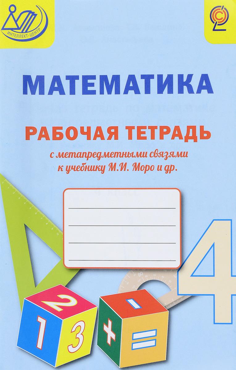 Языку связями гдз метапредметными рабочая по русскому с тетрадь