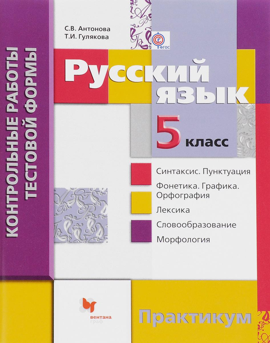 Гдз по русскому языку антонова онлайн