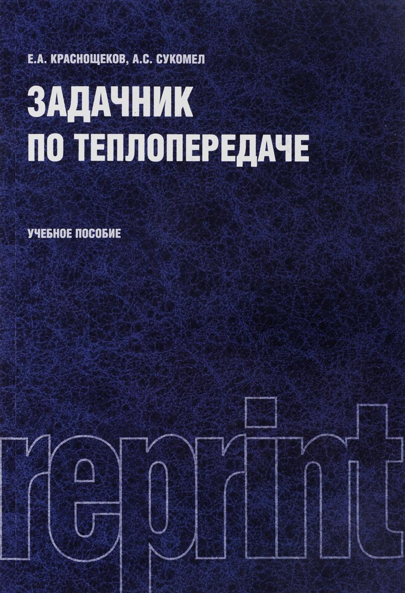 Рогов Задачник