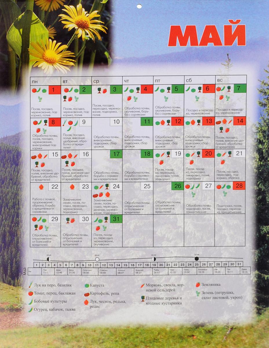 Календарь 2017 садовника
