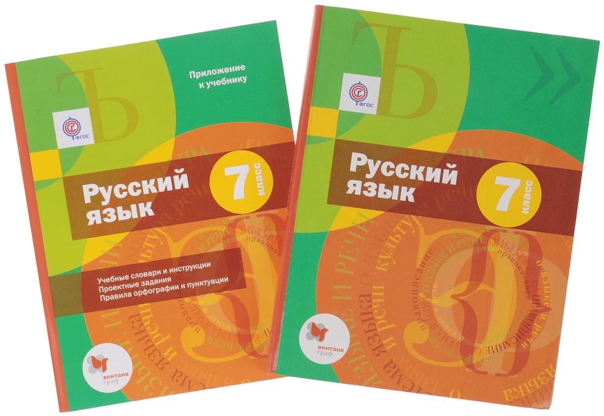 Гдз по русскому учебник 5 класс шмелев