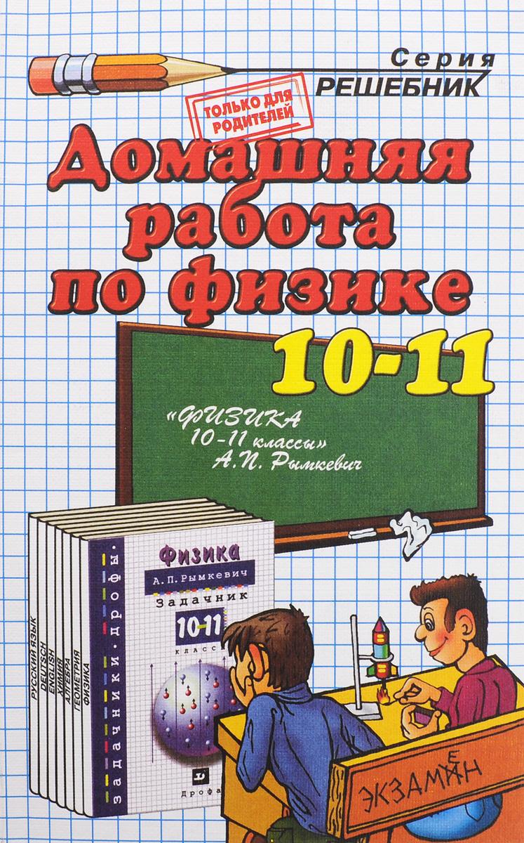 Русский 11 класс задачник