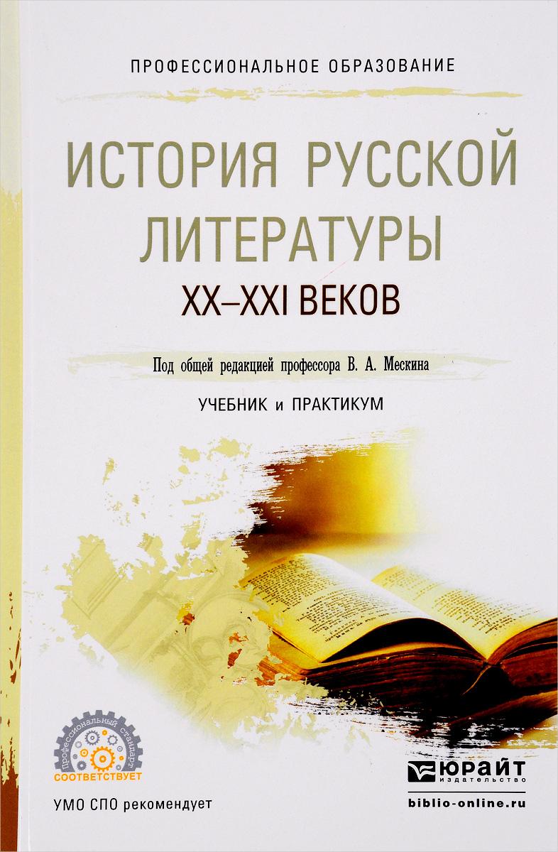 литература в 21 веке в россии интернет-магазина