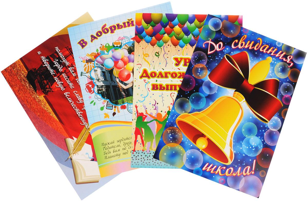 В добрый путь выпускники картинки, дизайн открыток