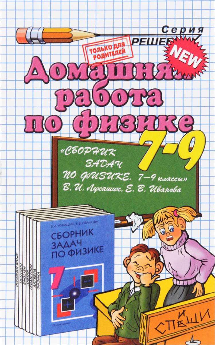 Решебник сборник задач по физике и математике